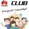 Поддержка Huawei Device Россия
