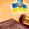 Адвокатская группа Украины