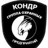 "Группа Охранных Предприятий ""КОНДР"""