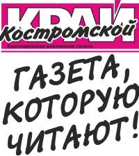 Костромской Край, Кострома