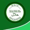 Халяль - Санкт-Петербург (магазин)