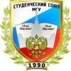 Студенческий Союз МГУ имени М.В. Ломоносова