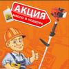 Домохозяин - магазин инструмента и оборудования
