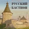 Русский Бастион - собирая лучшее знание России