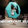 NIGHTOUT.RU