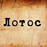 ЛотосСтрий