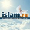 Ислам | Исламский портал |  www.islam.ru