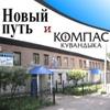 """Редакция газеты """"НОВЫЙ ПУТЬ"""""""