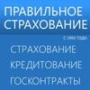 Правильное страхование (Новосибирск)