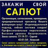 Фейерверки, пиротехника, заказ салюта в Кирове