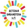 Детская библиотека №1 Тольятти