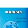 BabeMarkt - детский интернет магазин