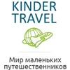 Kinder Travel - мир маленьких путешественников