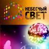 """Аренда звука и света в Москве - """"Небесный свет"""""""