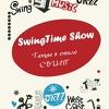 SwingTime group - танцы на Большом Каретном