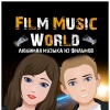 Film Music World Форсаж 9 музыка из фильмов
