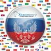 «ХЕЛПИНВЕР-открой новую Россию!»