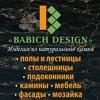 Babich Design - изделия из натурального камня