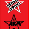 Левый Фронт, АКМ  ( Ленинград)