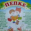 """МБДОУ """"Синьяльский д/с """"Пепке"""""""
