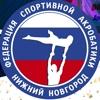Спортивная Акробатика   Нижний Новгород