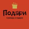 Подари. Подарки и сувениры в Санкт-Петербурге