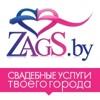 ZAGS.by СВАДЬБА МОГИЛЁВ, ГОМЕЛЬ, ВИТЕБСК, МИНСК