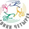 Гонки Четырех -  Races Of Four