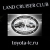 LAND CRUISER CLUB -  toyota-lc.ru