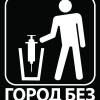 Gorod Narkotikov
