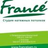 France Натяжные Потолки (Камчатка)