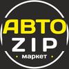 АвтоZipМаркет (автозапчасти)