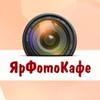 ЯрФотоКафе: детская фотостудия в Ярославле