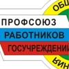 Камчатская организация Профсоюза работников госу