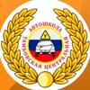 Тамбовская Центральная Автошкола
