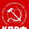 ★ КПРФ Кострома ★