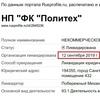 """ФК ( МФК ) """"Политех"""" (Санкт-Петербург)"""