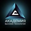 Академия Высоких Технологий