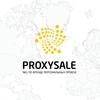 Proxy-sale - индивидуальные прокси-сервера