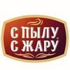 """Торговая марка """"С ПЫЛУ С ЖАРУ"""""""