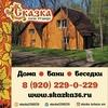 "Турбаза ,,Сказка"" -  Воронеж (Семилуки)"