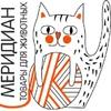 Меридиан - товары для животных