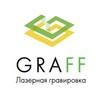 Graffcom / Лазерная гравировка / Китай-город