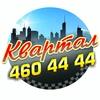 "Такси ""КВАРТАЛ""  460-4444 в г.Колпино"