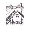 Суджанский краеведческий музей