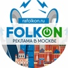Агентство рекламы Фолькон - размещение рекламы