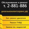 Дизель комплект сервис Красноярск