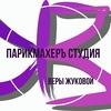 Парикмахеръ студия Веры Жуковой