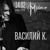 Василий К. | Саратов | 14.02 | M.PLACE