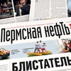 """Газета """"Пермская нефть"""""""